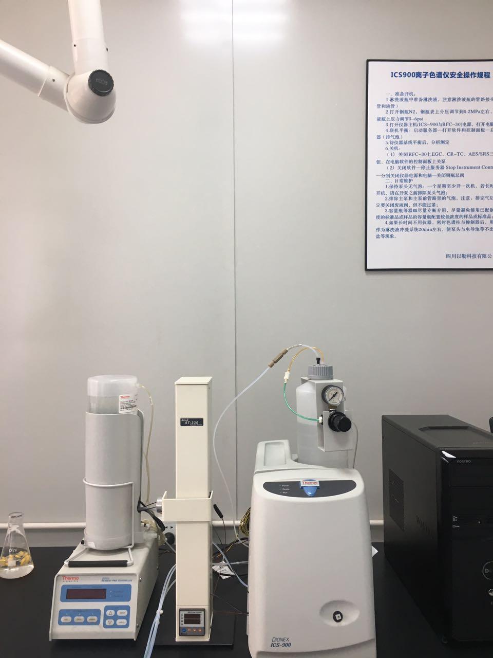 离子色谱(IC)